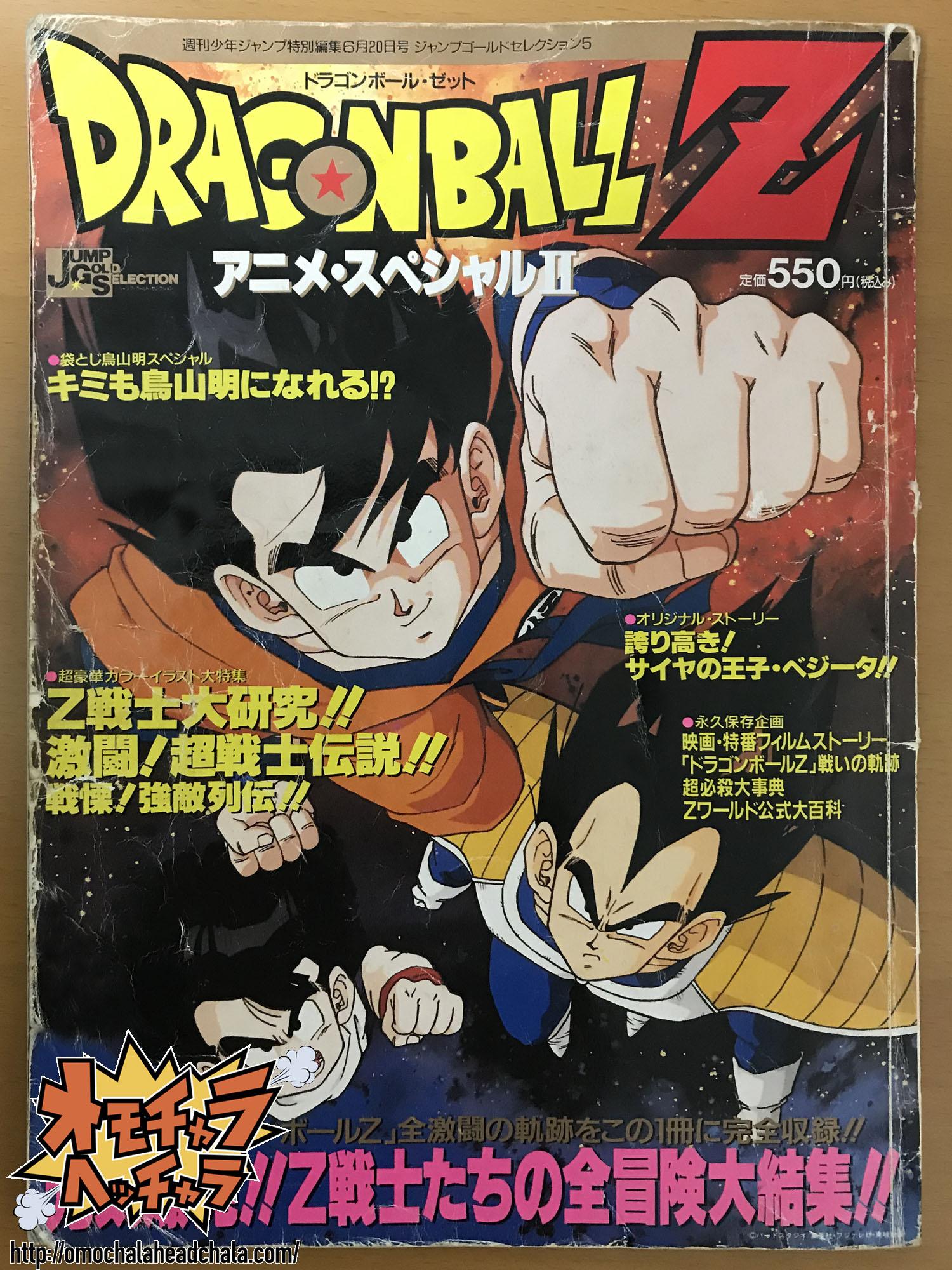 ドラゴンボールZ アニメスペシャルⅡの「とびっきりの最強対最強」情報