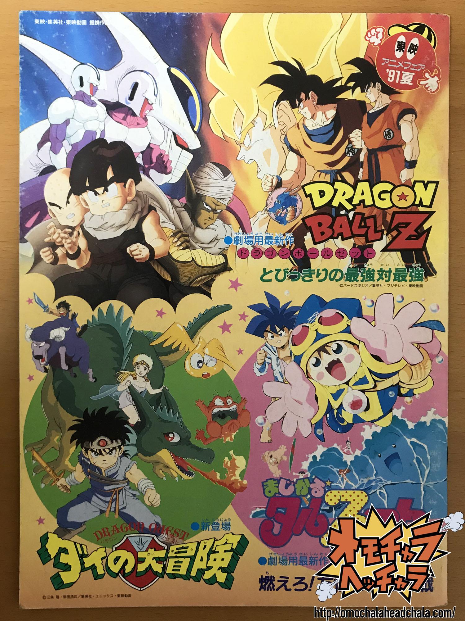 映画「ドラゴンボールZ とびっきりの最強対最強」パンフレット