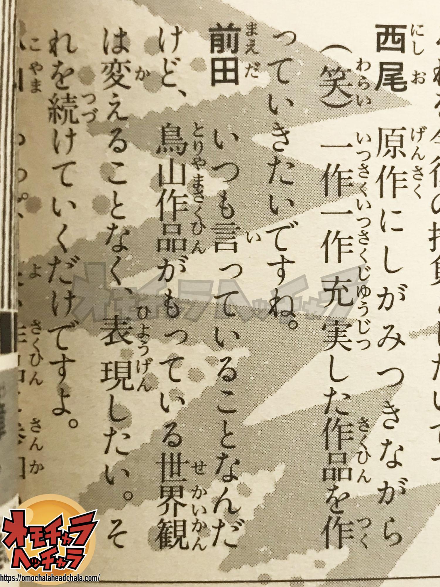 ドラゴンボールフィギュアレビューブログの前田実さんインタビュー