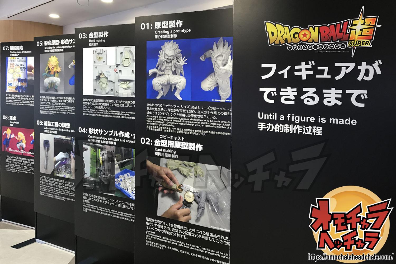 ドラゴンボールフィギュアレビューブログの超戦士列伝超ベジット&超サイヤ人3ゴテンクスの制作過程