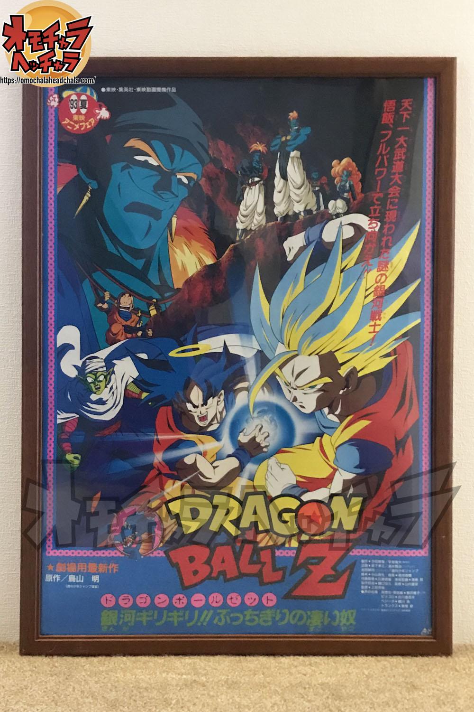 ドラゴンボールブログの銀河ギリギリ!!ぶっちぎりの凄い奴のポスター