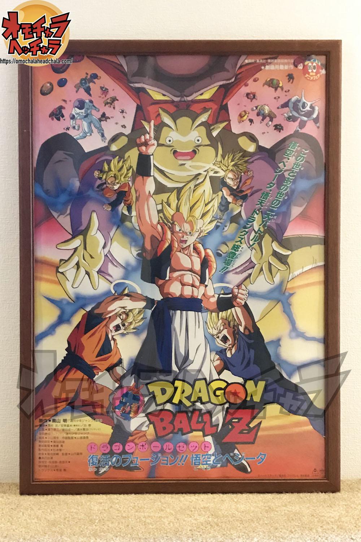 ドラゴンボールブログの復活のフュージョン!!悟空とベジータのポスター