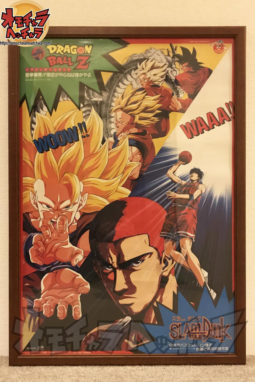 ドラゴンボールブログの龍拳爆発!!悟空がやらねば誰がやるのポスター
