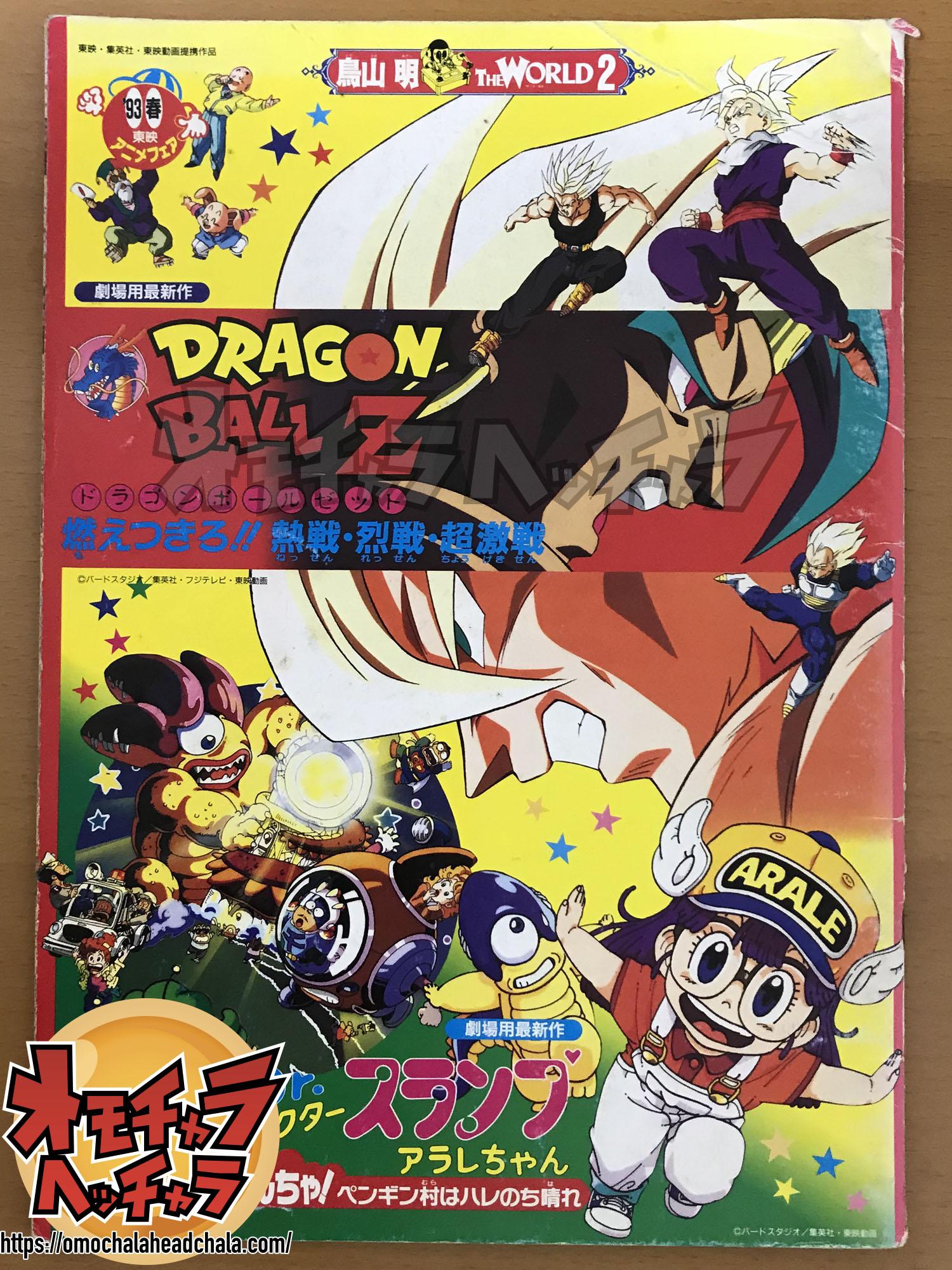 ドラゴンボールフィギュアレビューブログの劇場パンフレット
