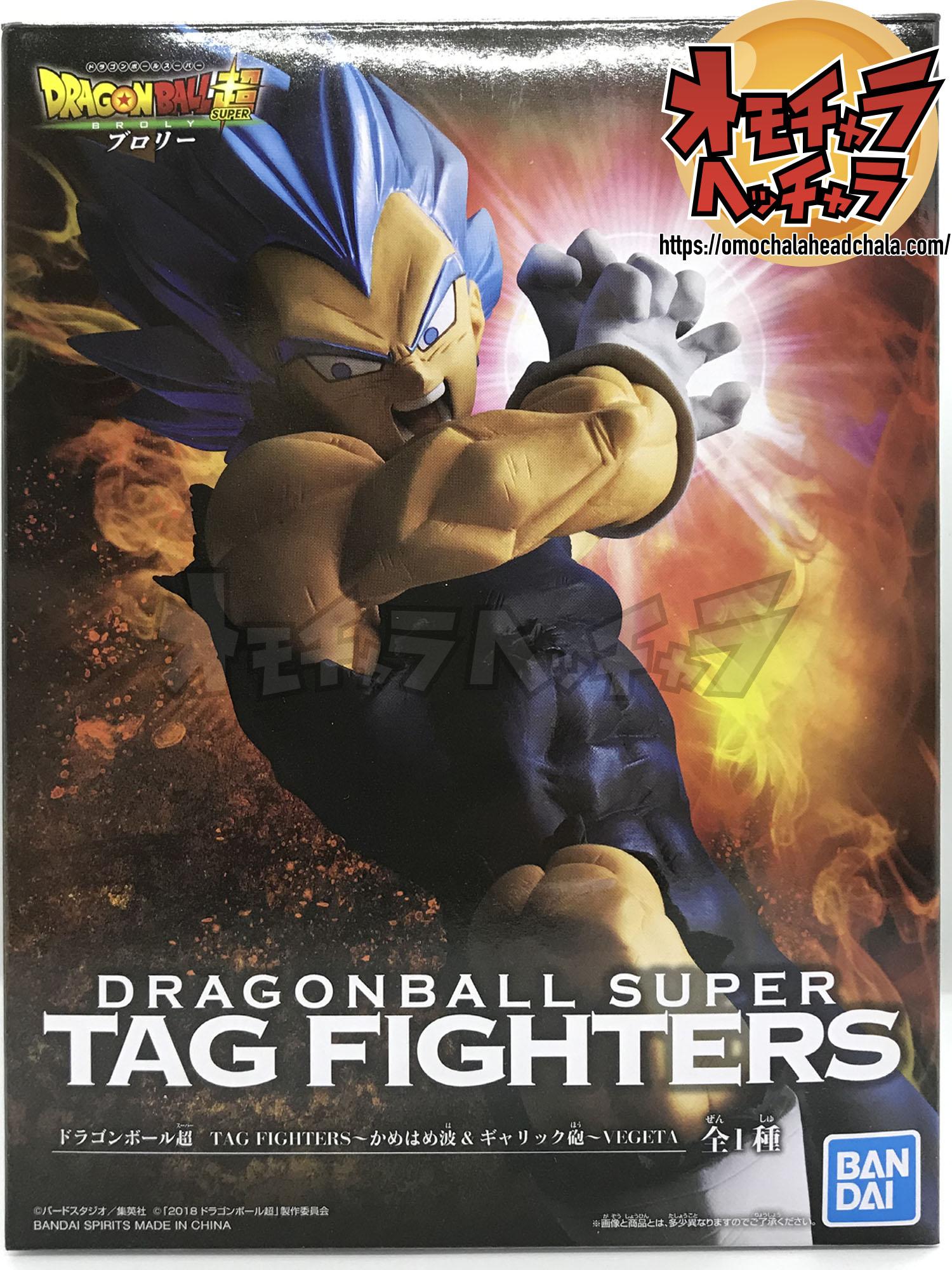 ドラゴンボールフィギュアレビューブログのTAG FIGHTERSタッグファイターズかめはめ波&ギャリック砲~ベジータ