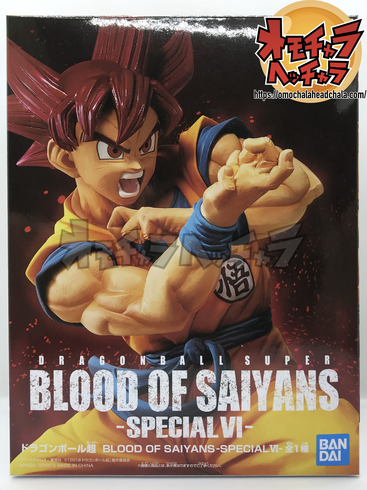 ドラゴンボールフィギュアレビューサイトのBLOOD OF SAIYANS-SPECIALⅥ-超サイヤ人ゴッド孫悟空