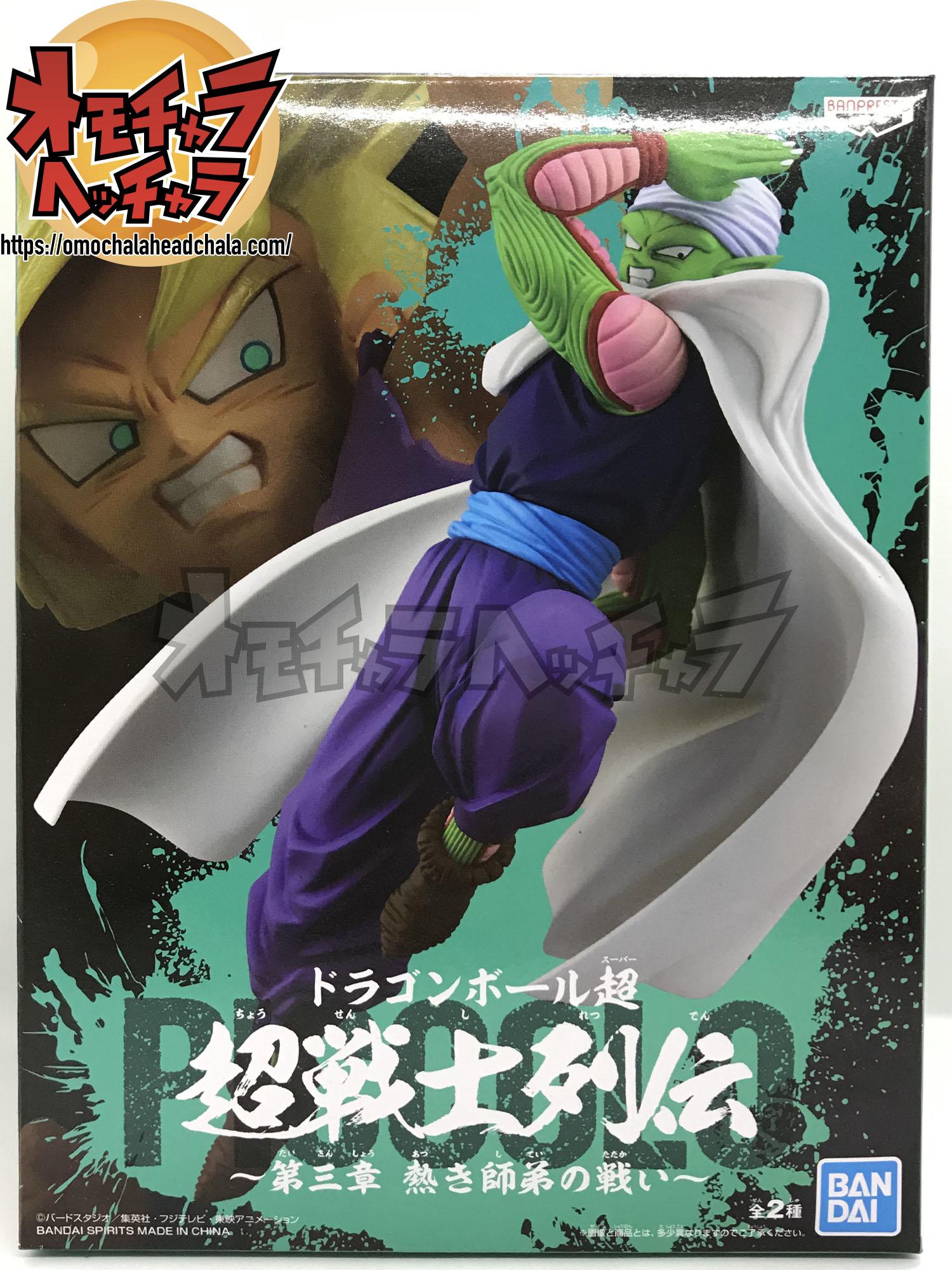 ドラゴンボールフィギャアレビューブログの超戦士列伝~第三章 熱き師弟の戦い~ピッコロ
