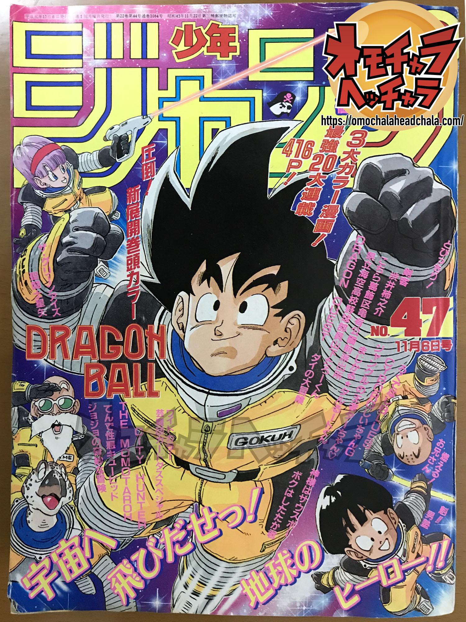 ドラゴンボールブログのナメック星編(フリーザ編)突入回の週刊少年ジャンプ1989年47号