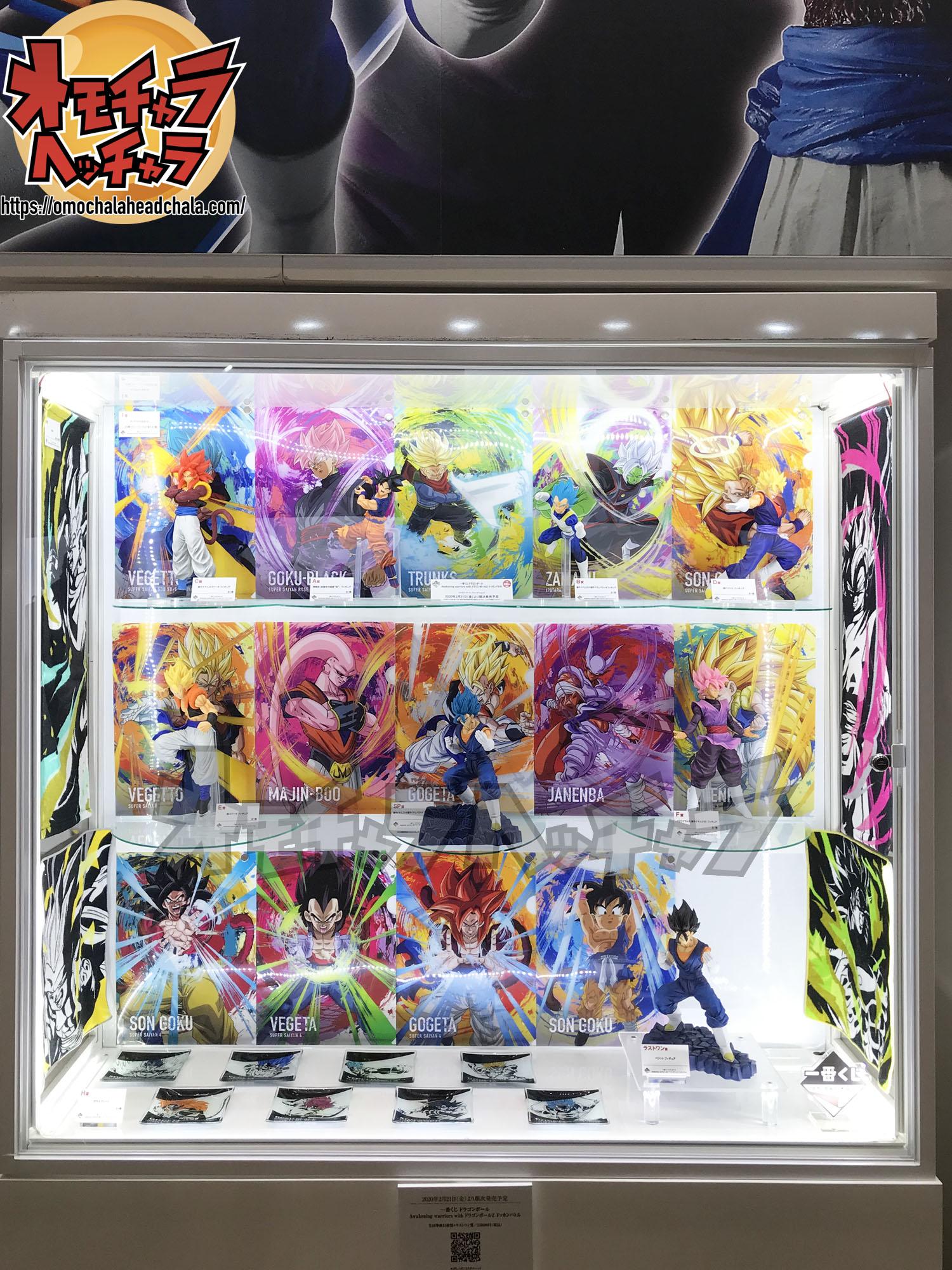 一番くじ ドラゴンボール Awakening warriors with ドラゴンボールZ ドッカンバトル