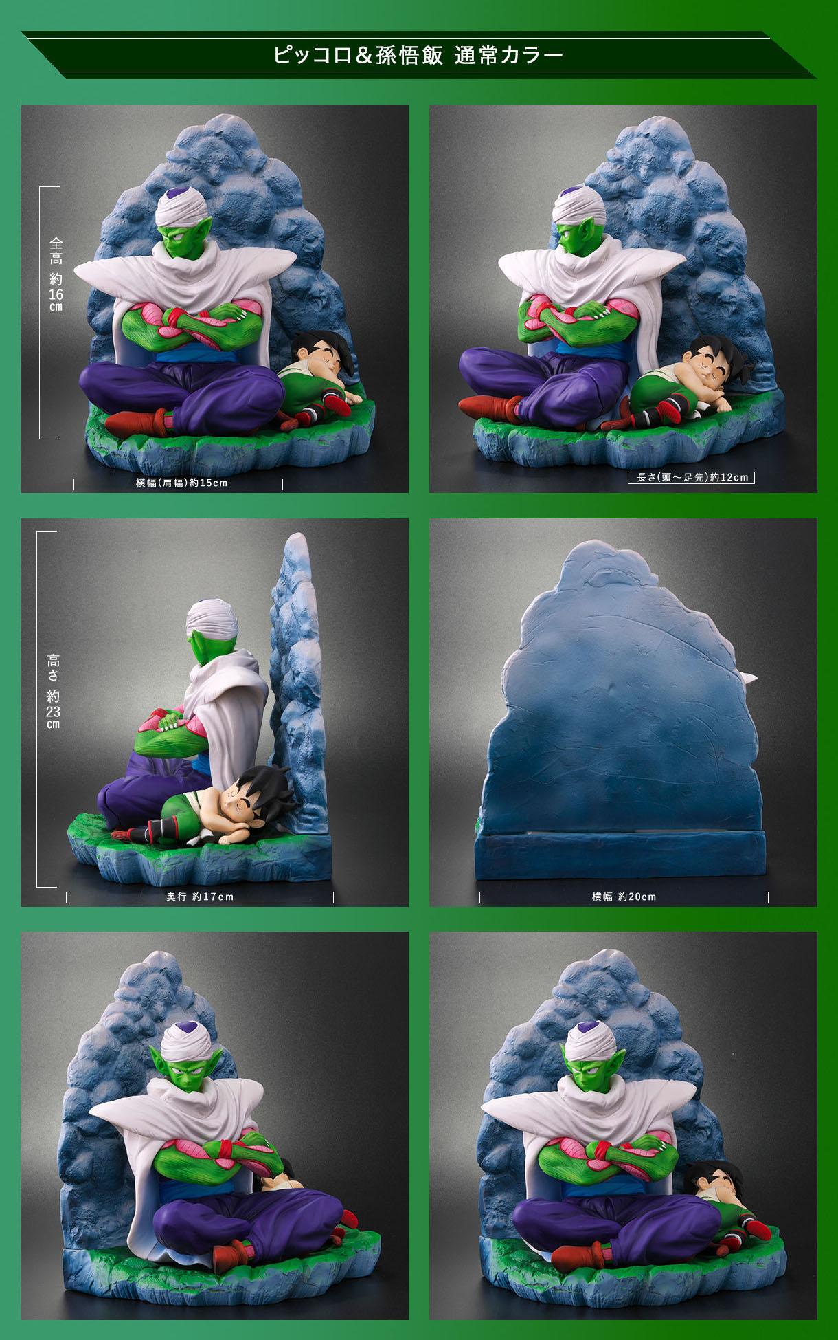 【ドラゴンボールアライズ ピッコロ&孫悟飯予約受付開始】&1989年作「ピッコロ大魔王の名にかけて」を振り返る(2020年最新プレバン情報)